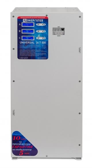 UNIVERSAL 7500 (HV)х3